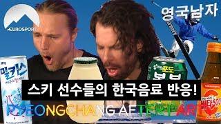 흔한 한국 음료수를 마셔보고 깜짝 놀란 노르웨이 올림픽 스키선수들!?