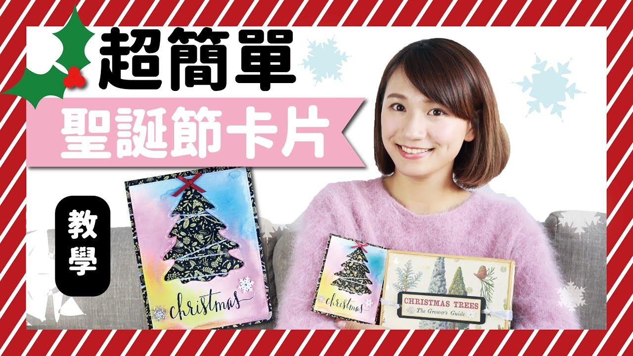 【文具抽獎】文具界的勞斯萊斯TEAM-DEMI文具組合 + 聖誕節簡單高質感卡片製作教學!