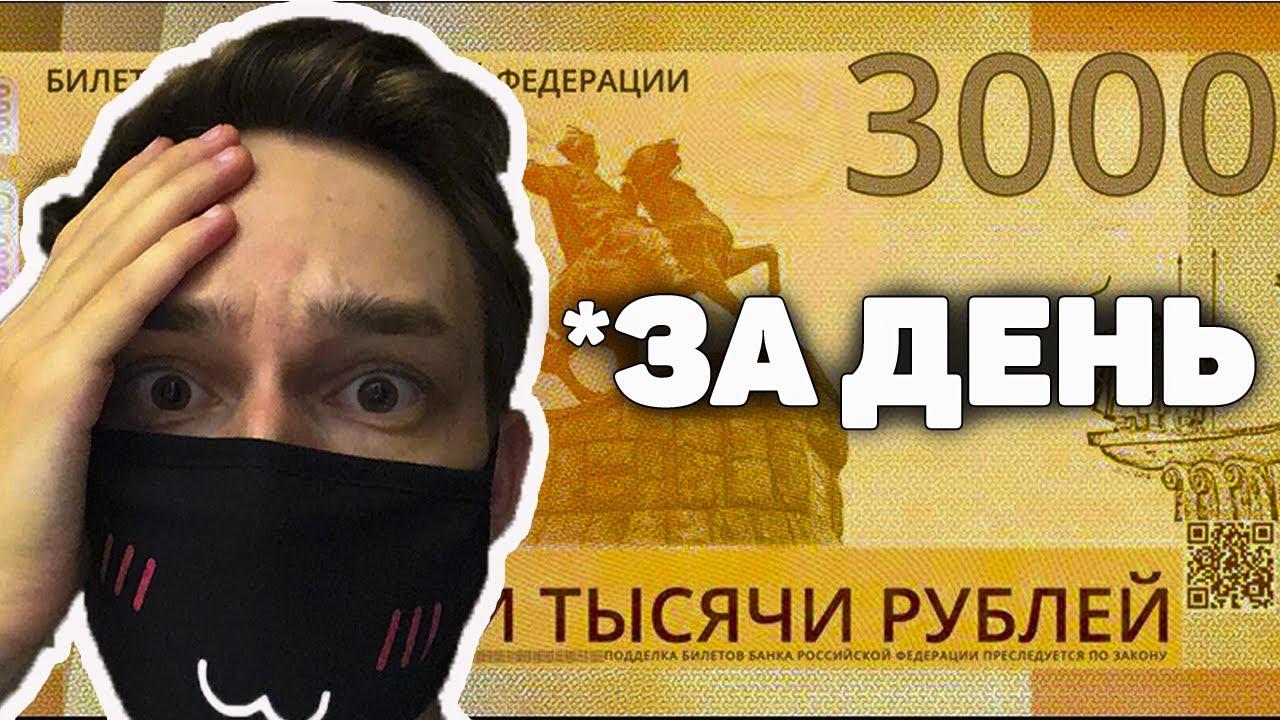 Проверил ПРОСТЕЙШУЮ СХЕМУ ЗАРАБОТКА - 3000 РУБЛЕЙ в день?