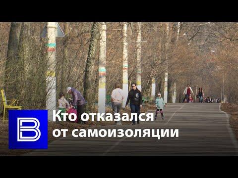 Воронежцы отказались от самоизоляции в выходные