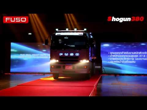 เปิดตัวรถบรรทุก new fuso shogun 380