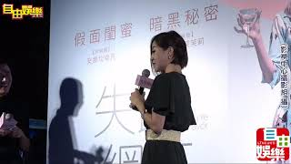 李亮瑾高宇蓁出席《失蹤網紅》首映