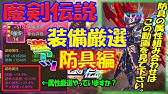 魔 剣 伝説 コード