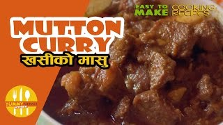 How to Make Mutton Curry in Nepali Style | Nepali Food Recipe