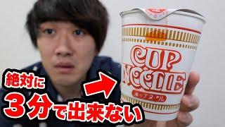 【新発売】絶対に3分で完成しないカップヌードルを3分で完成させます!!!