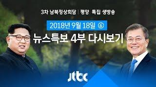 JTBC 뉴스특보 4부 풀영상 - 남북 정상, 노동당 청사서 회담 진행