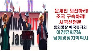 [태극기집회]문재인 퇴진하라! 조국 구속하라! 시국선언…