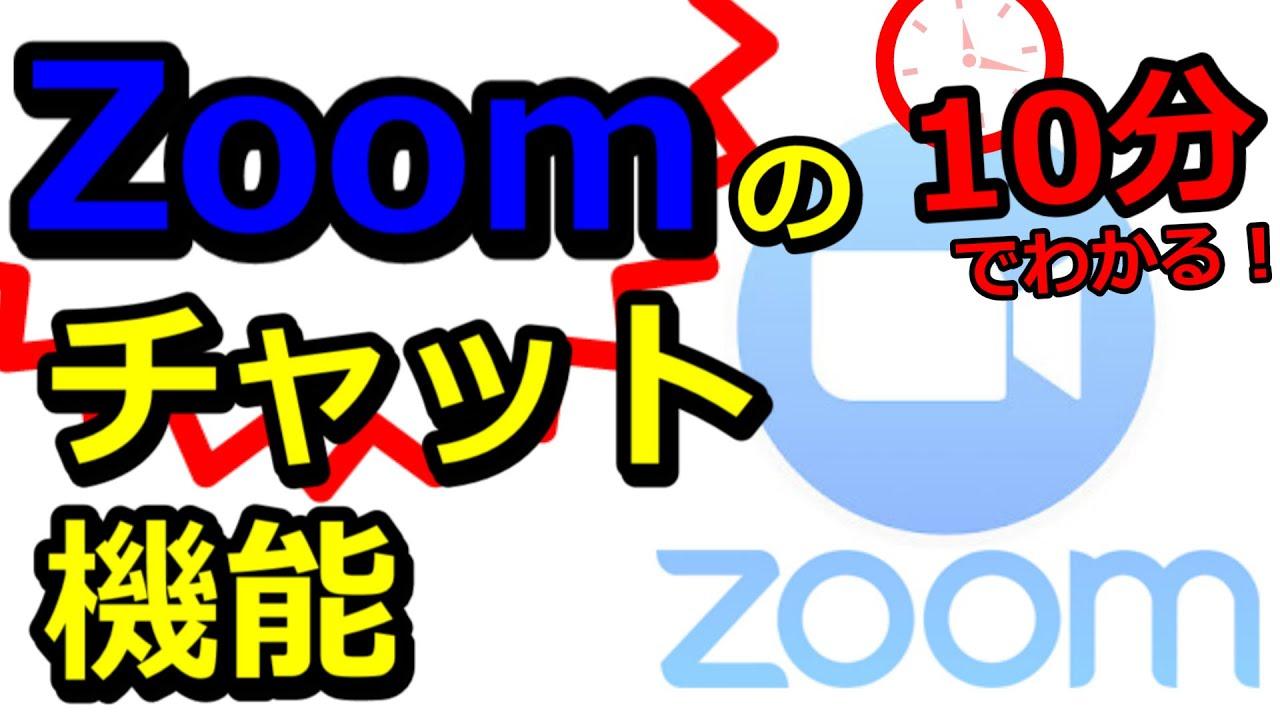 チャット 改行 zoom PC版ZOOM 遠方の両親にいつでも会えるオンライン帰省の方法