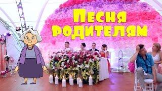 Песня родителям на свадьбе от жениха и невесты