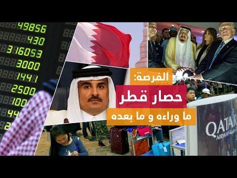 الفرصة: حصار قطر، ما وراءه وما بعده