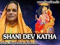 SHANI DEV BIRTH KATHA