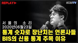 [서울의 소리] 통계숫자로 장난치는 언론사들...국제결…