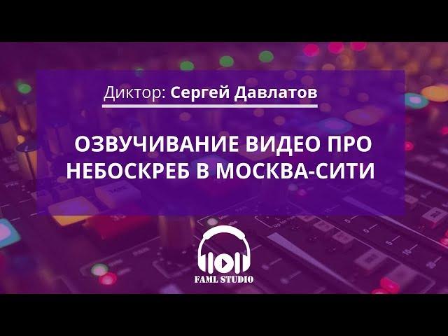 Пример озвучивания видео | Диктор: Сергей Давлатов ▶ FAML.STUDIO