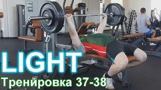 """Тренировка 37-38 Видео: 15 """"Лёгкая неделя"""""""