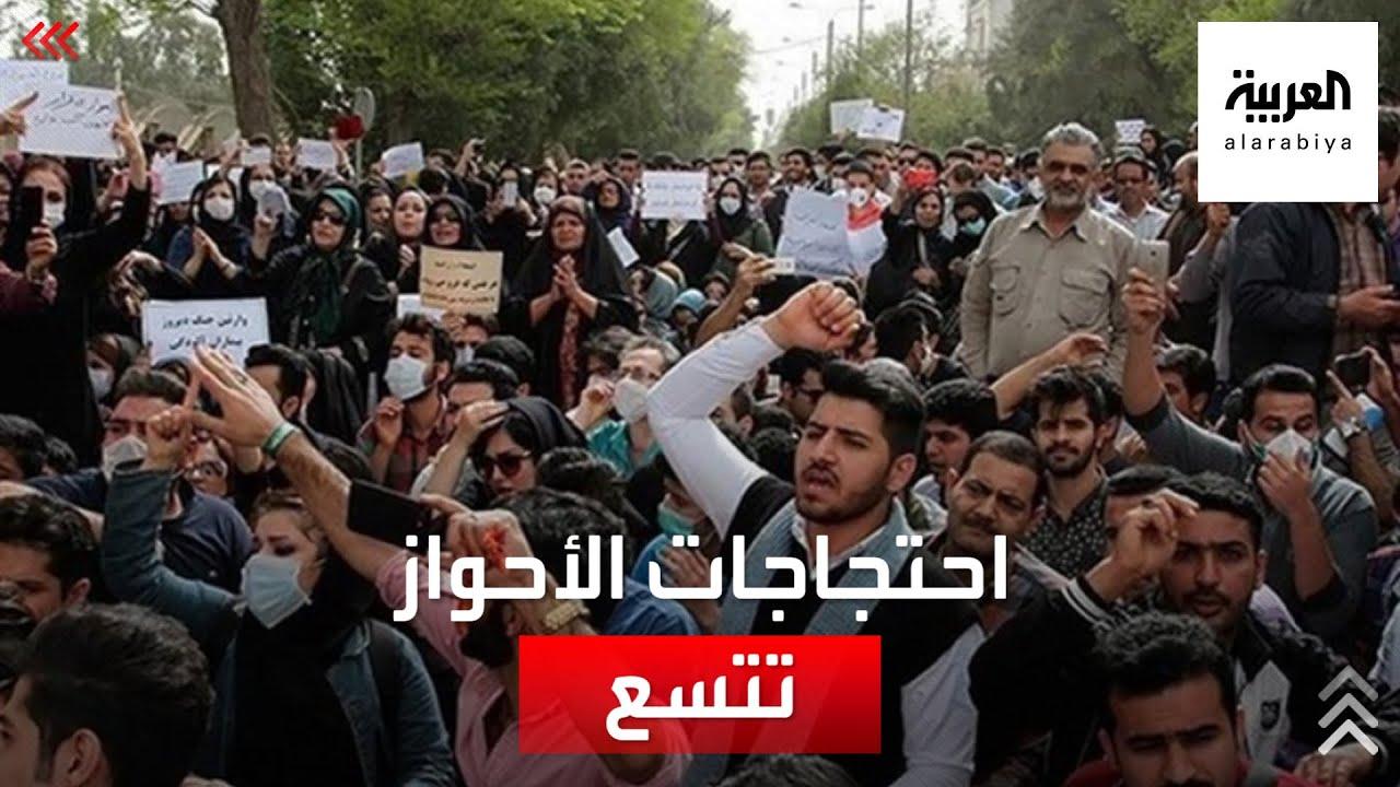 احتجاجات الأحواز تتسع.. والعفو الدولية تدين القمع الإيراني  - 14:54-2021 / 7 / 23