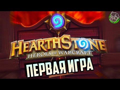 Гагатун впервые играет Hearthstone: Heroes of Warcraft thumbnail