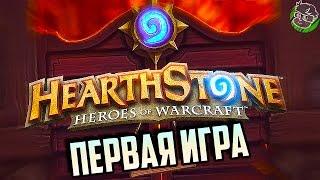 Гагатун впервые играет Hearthstone: Heroes of Warcraft