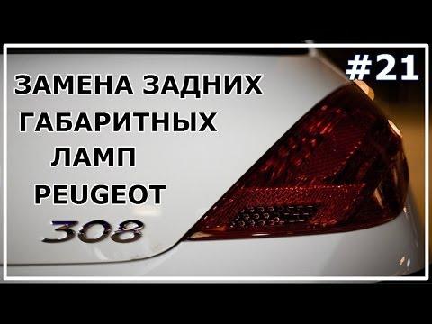 #21. Замена задних габаритных ламп Peugeot 308