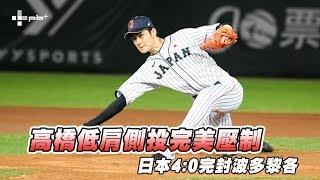 12強 / 高橋礼完美壓制 鈴木誠也開轟支援 日本二連勝