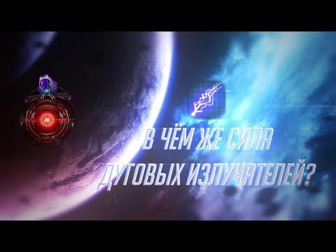 Stellaris - в чём секрет Дуговых излучателей?