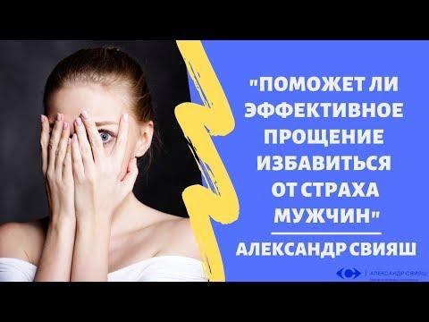 """""""Поможет ли эффективное прощение избавиться от страха мужчин"""" Александр Свияш"""