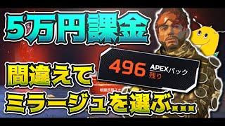 【APEX】クナイと間違えてミラージュのスーパーレジェンド選んでしまった男の末路