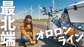 【カブ旅】in北海道!初めて見る地平線に感動、叫びすぎて喉がガラガラ。バイク女子