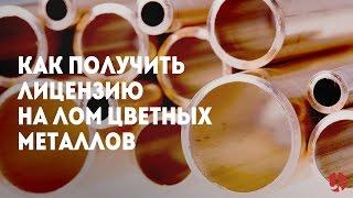 Получить лицензию на лом цветных металлов(Узнайте об особенностях лицензирования деятельности, связанной с заготовкой, реализацией, переработкой..., 2015-11-19T18:27:45.000Z)