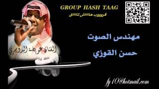 عويضة الدوسري - عصر الخميس ((( زلاف مهشوش )))& أبو فهد