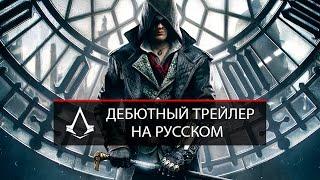 Assassin's Creed: Syndicate [RUS] - Дебютный трейлер на русском языке | по версии TVG