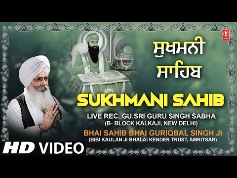 SUKHMANI SAHIB | BHAI GURIQBAL SINGH (GURUDWARA MATA KOLAN JI AMRITSAR)