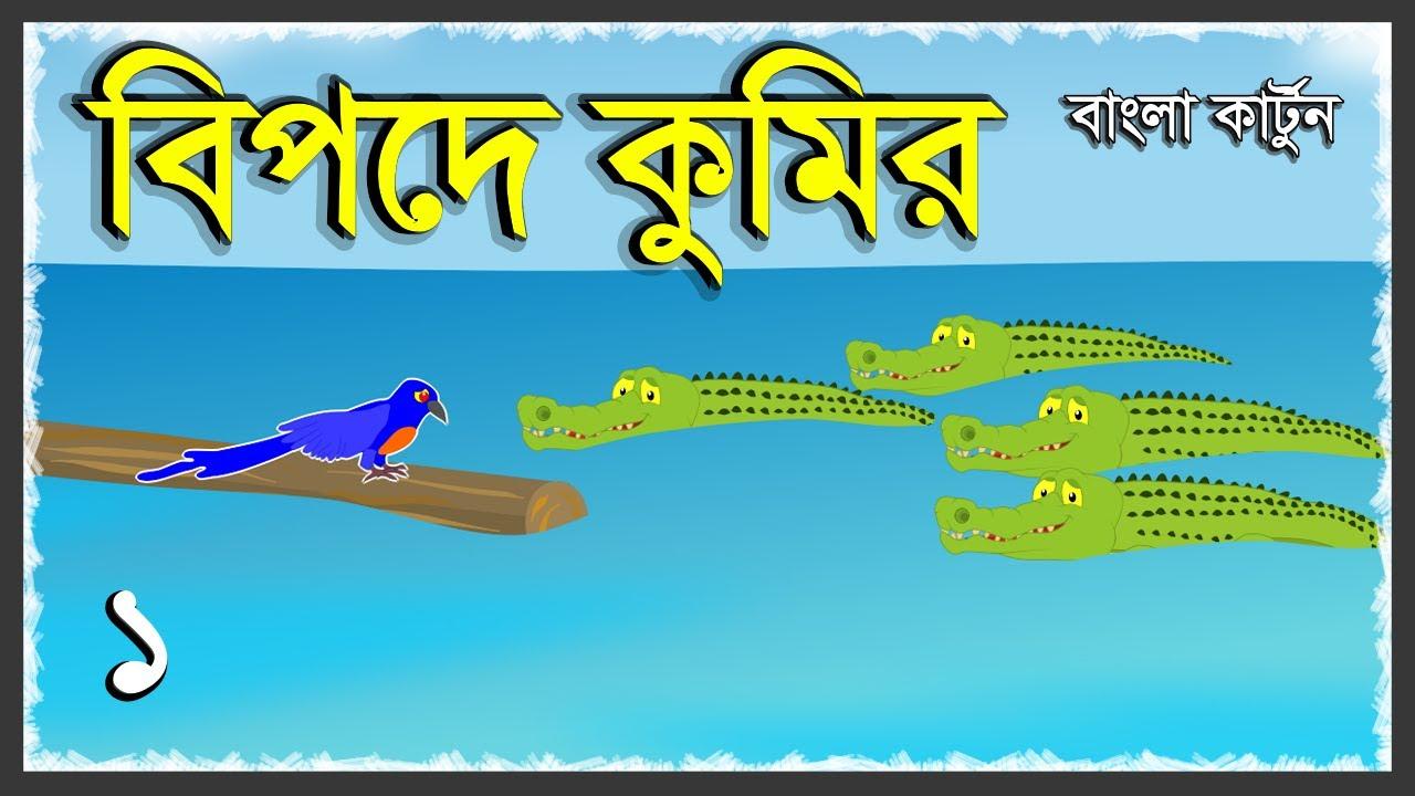 বিপদে কুমির | ১ম পর্ব | BIPADE KUMIR P1| NEW BANGLA CARTOON 2020 | ANIMAL CARTOON BENGALI