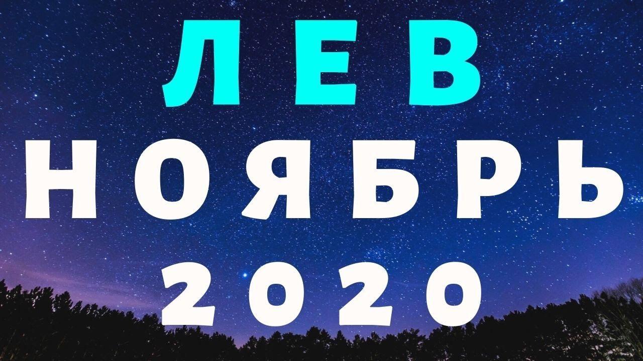 ЛЕВ ГОРОСКОП НА НОЯБРЬ 2020 таро прогноз от Alfard Swords