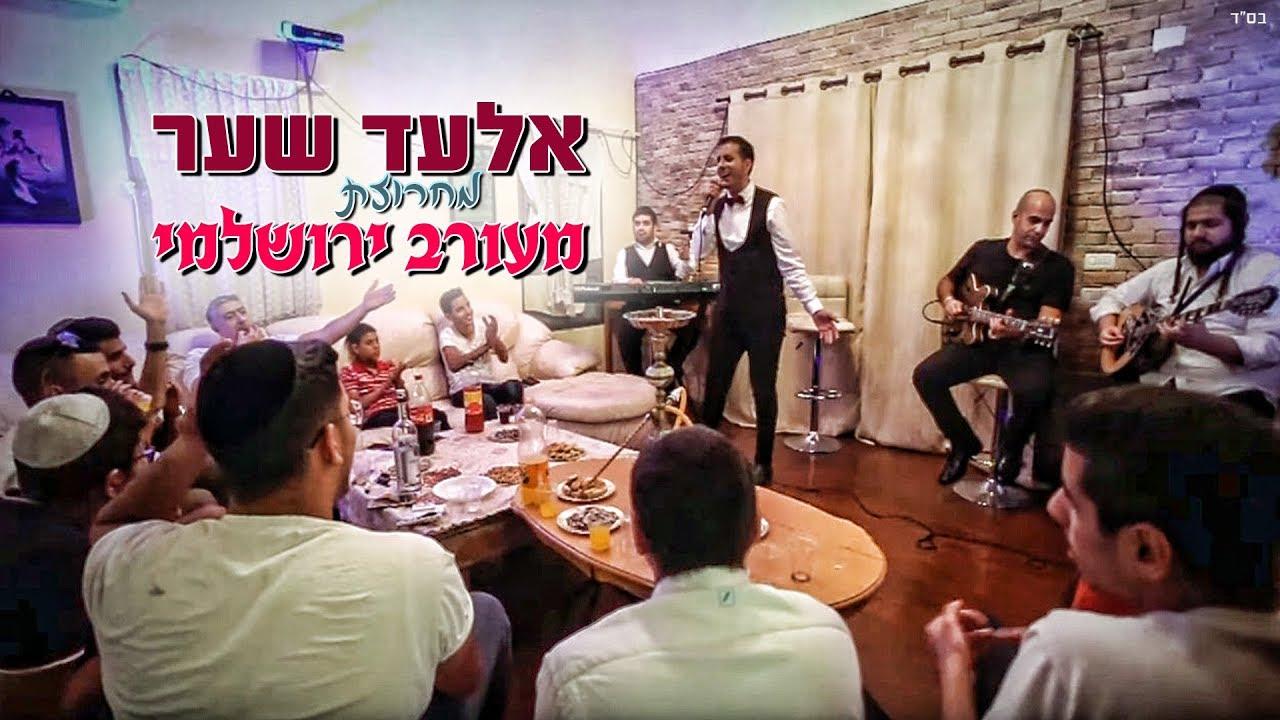 אלעד שער מחרוזת מעורב ירושלמי הקליפ הרשמי | Elad Shaer Meorav Yerushalmi Medley Official Video