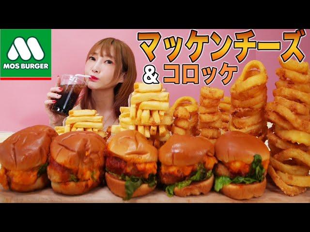 【大食い】モスバーガーの新商品!マッケンチーズ&コロッケを食べる!オニオンフライ,フライドポテトも一緒に食べる[新商品]モスバーガー【木下ゆうか】