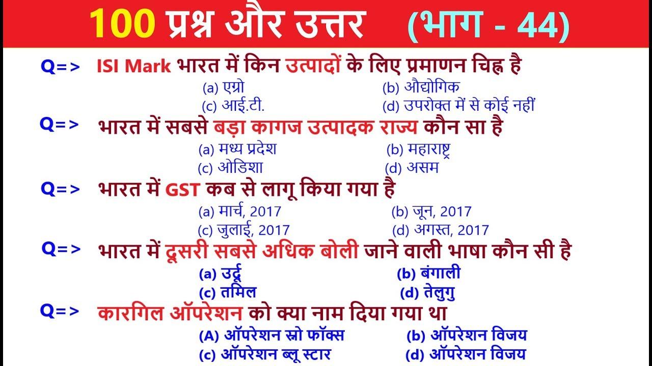 100 | India Gk in Hindi | GK 2020 | 100 india gk | general ...