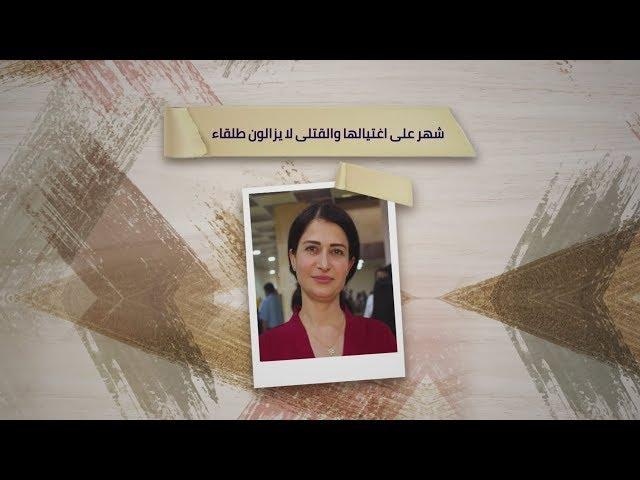 شهرٌ على اغتيال الأمينة العامة لحزب سوريا المستقبل هفرين خلف .. والقتلى لايزالون طلقاء!