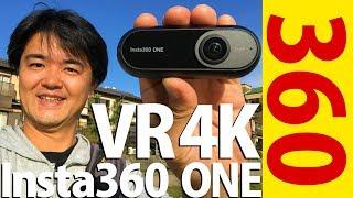 VR動画4K撮って出し「Insta360 ONE」全天球カメラの新たな刺客 その実力は?