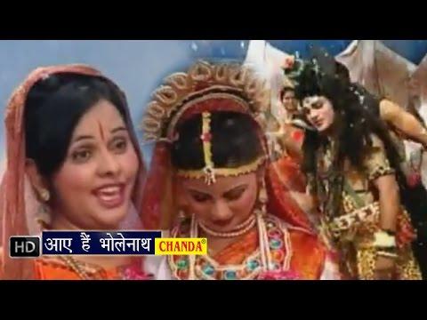 Aaye Hain Bhole Nath || आए हैं भोलेनाथ || Lajwanti Pathak ||Hindi Shiv Bhajan