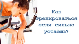 Как тренироваться если сильно устаёшь?(, 2017-02-03T11:43:25.000Z)