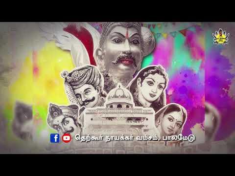 விஐயநகர பேரரசு நாயக்கா்களின் வீடியோ | Naidu Nayakar Vamsam Video | தெற்கூர் நாயக்கர் வம்சம் பாலமேடு