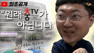"""[날라Lee 특별편] 홍보맨 김선태 """"원래 충…"""