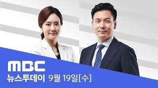 [LIVE] MBC 뉴스투데이 - 2018년09월19일