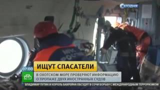 видео В Охотском море пропали два судна с моряками из РФ