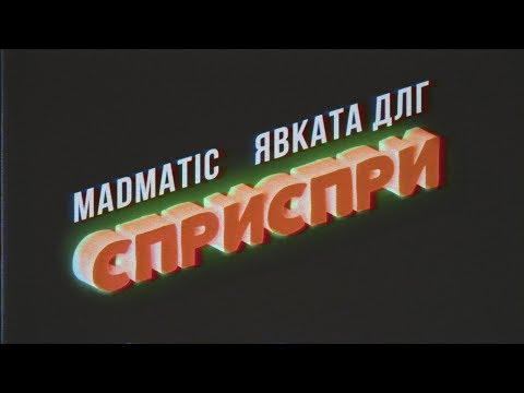 MADMATIC feat. ЯВКАТА ДЛГ - СПРИ, СПРИ (Official Video)