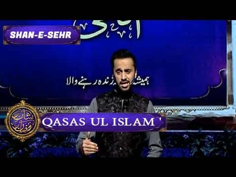 Shan-e-Sehr – Segment - ' Qasas ul Islam ' with Waseem Badami - 20th June 2017