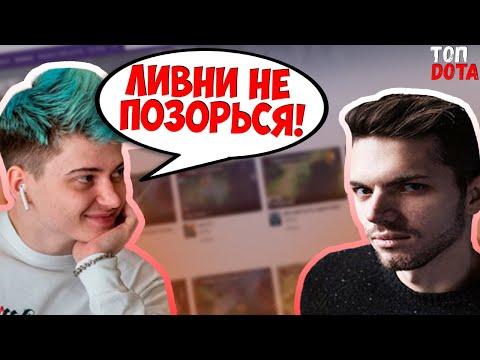 РАМЗЕС ТРОЛИТ ЛИЛА В ПАБЛИКЕ! | АЙСБЕРГ 1 Vs 4 | Топ Dota