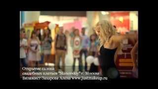 Открытие салона свадебных платьев Slanovskiy г. Москва