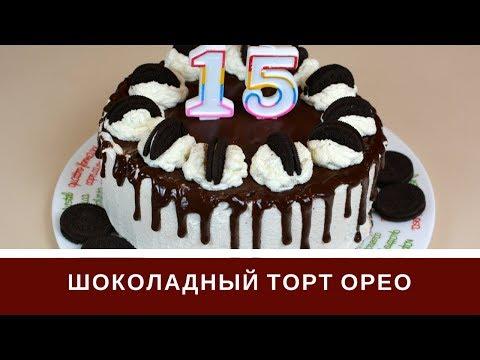 Шоколадный Торт Орео: Просто, Вкусно, Шоколадно!