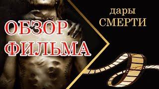 """""""Дары смерти"""" фильм 2015 - сюжет и обзор"""